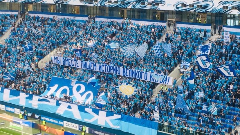 На матче «Зенит» — «Крылья Советов» установлен рекорд посещаемости РПЛ