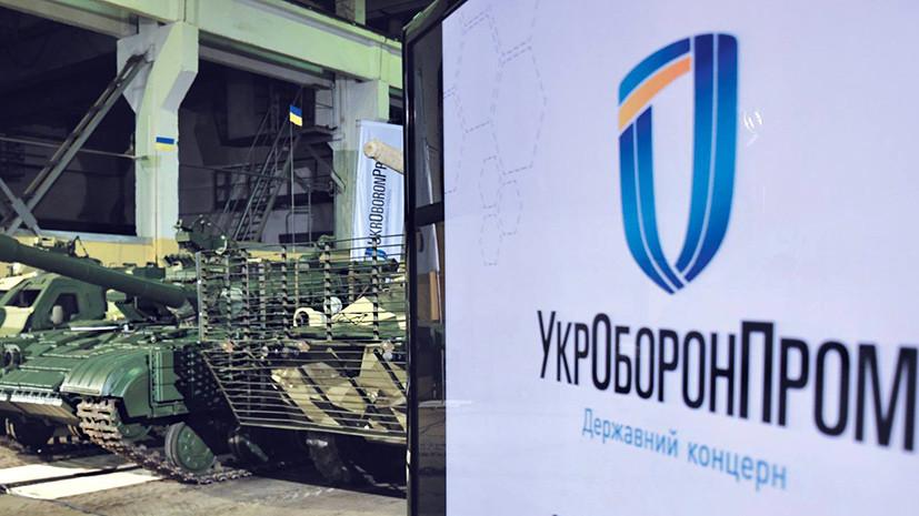 «Перенаправят финансовые потоки»: почему на Украине решили ликвидировать «Укроборонпром»
