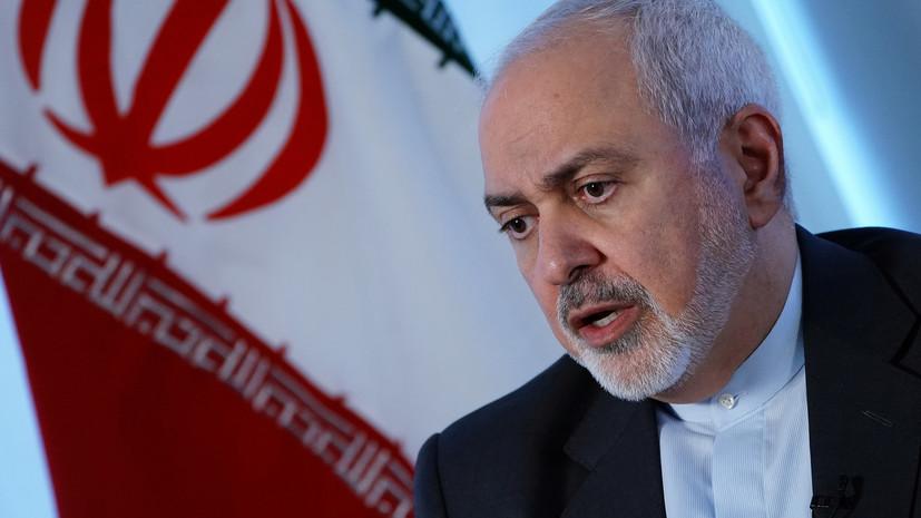Зариф обвинил США в экономическом терроризме против Ирана
