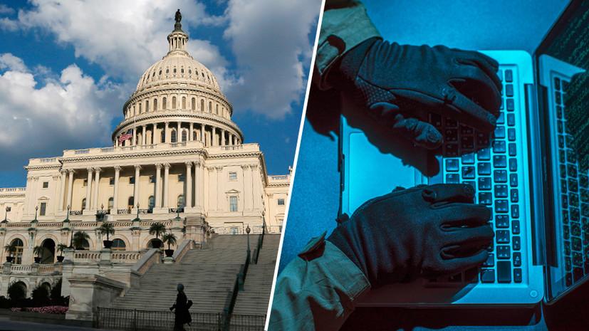 «Лоббирование новой строки бюджета»: в США посоветовали увеличить финансирование борьбы с киберугрозами