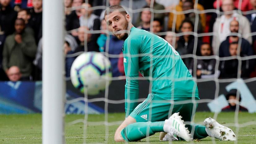 Грубая ошибка де Хеа, драка на поле в Лидсе, поражения «Милана» и «Реала»: события воскресенья в европейском футболе