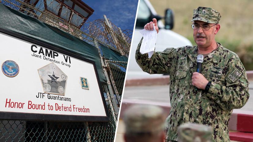 «В связи с утратой доверия»: что может означать увольнение командира базы Гуантанамо