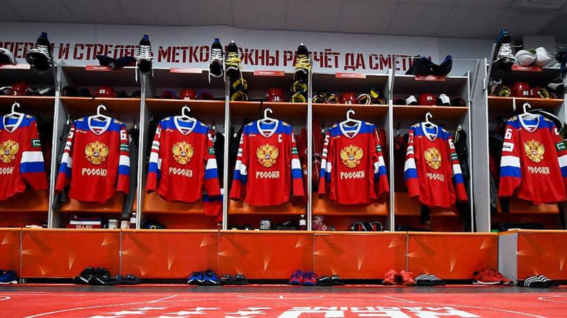Пять хоккеистов покинули расположение сборной России