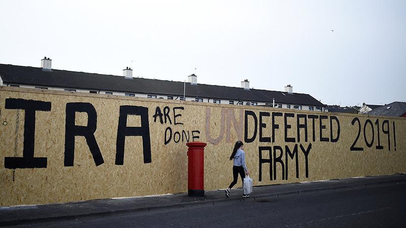 «Сильный психологический эффект»: как брексит мог сказаться на настроениях ирландских радикалов