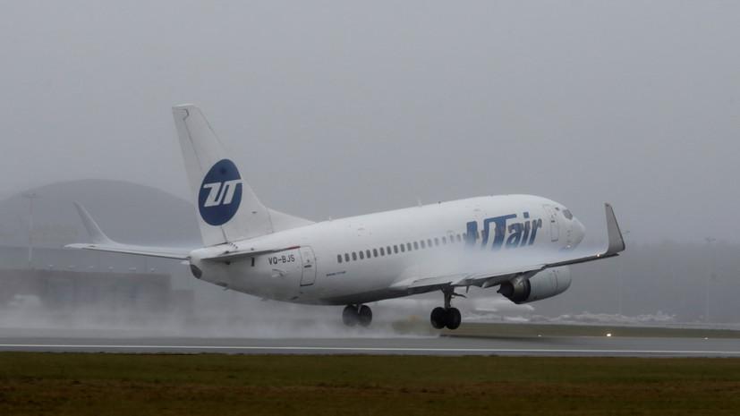 «ЮТэйр» заявила о риске прекращения полётов
