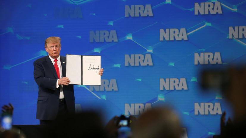 От обороны к нападению: почему Трамп поддерживает оружейное лобби США
