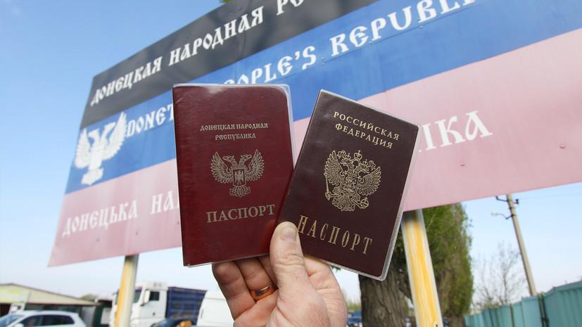 МВД: 86% граждан ДНР и ЛНР выразили желание получить паспорт России