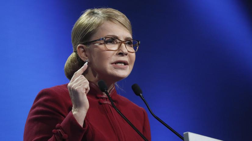 Тимошенко потребовала отставки министра из-за высказывания о «мразях» в Донбассе