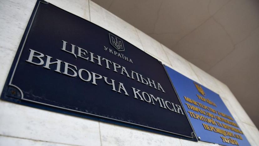 В ЦИК Украины заявили о готовности к досрочным парламентским выборам