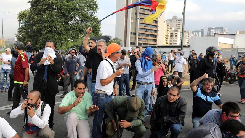 В Венесуэле начались столкновения между демонстрантами и Нацгвардией