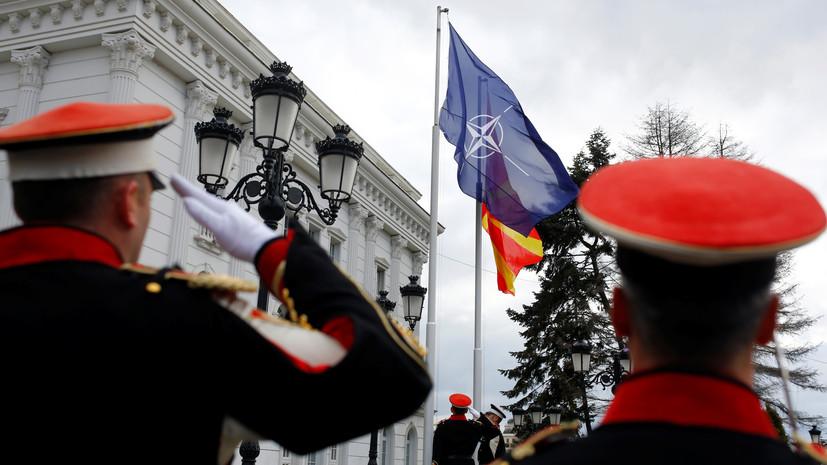 «Закрыть внеблоковую зону»: что может стоять за решением США принять Северную Македонию в НАТО