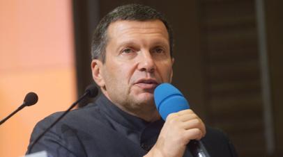Соловьёв иронично отреагировал на попадание в новый «Рейтинг травли»