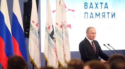 Президент РФ Владимир Путин принимает участие в торжественном открытии всероссийской акции «Вахта памяти — 2019»