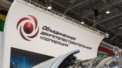 В ОДК разработали инновационную технологию создания авиадвигателей