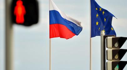 Флаги России и Европейского союза
