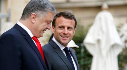 Порошенко вслед за Зеленским провёл встречу с Макроном в Париже