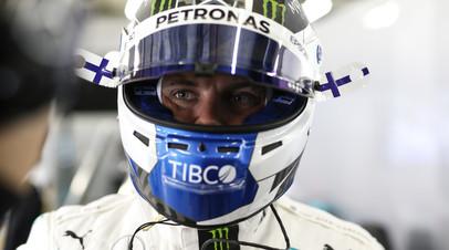 Боттас выиграл квалификацию Гран-при Китая «Формулы-1», Квят — 11-й