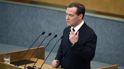 Выступление Дмитрия Медведева в Госдуме