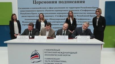 На ЯМЭФ Крым и Южная Осетия заключили соглашение о сотрудничестве
