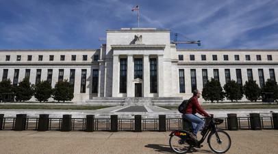 Здание Федерального резерва США