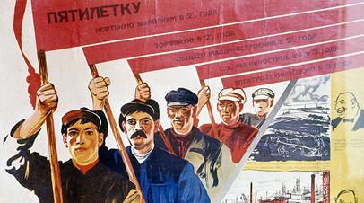 Фрагмент плаката 1930 года