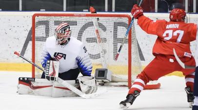 «Проявили характер»: юниорская сборная России по хоккею вышла в финал чемпионата мира