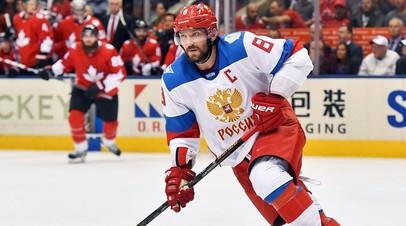 Овечкин, Кузнецов, Орлов и Зайцев присоединятся к сборной России по хоккею 2 мая