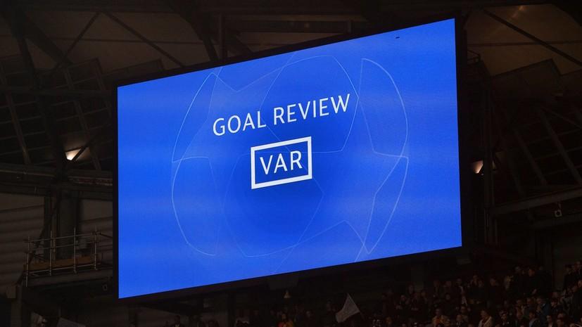 В плей-офф Кубка африканских наций — 2019 будут использовать VAR