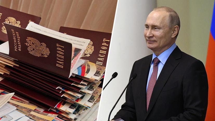 Паспорт за три месяца: Путин подписал указ об упрощении получения гражданства для некоторых категорий иностранцев