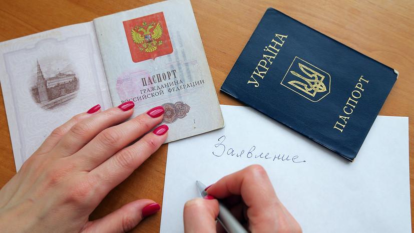 «Высосанная из пальца проблема»: в России оценили реакцию Киева на упрощение получения гражданства РФ для украинцев