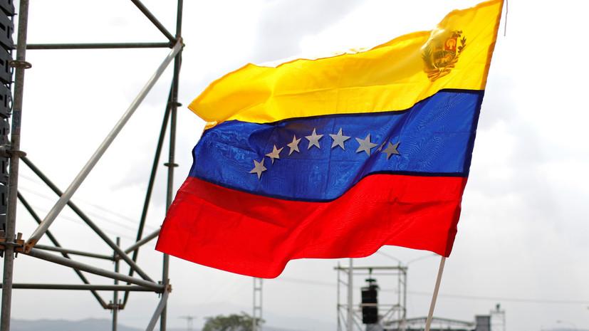 Лавров рассказал о действиях при угрозе военной интервенции в Венесуэлу