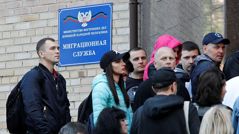 «Даст надежду и защищённость»: в Донецке начали принимать документы на получение паспорта РФ