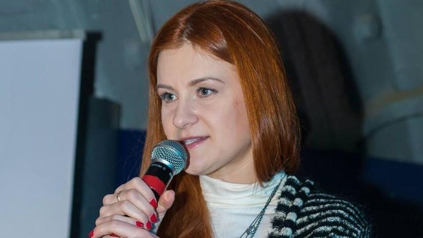 Посольство России направило США ноту из-за решения суда по Бутиной