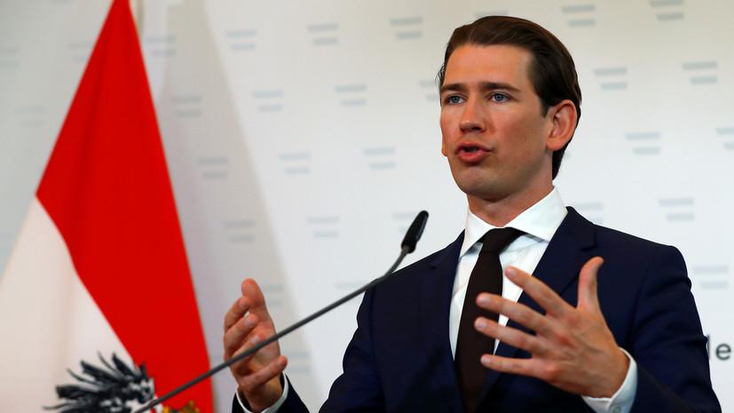 Курц заверил Зеленского в поддержке Украины