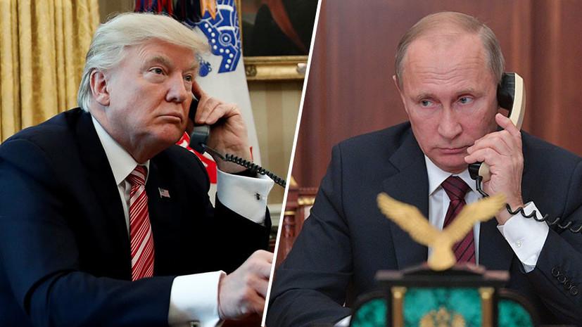«Настрой на активизацию диалога»: что обсудили Путин и Трамп в ходе телефонных переговоров