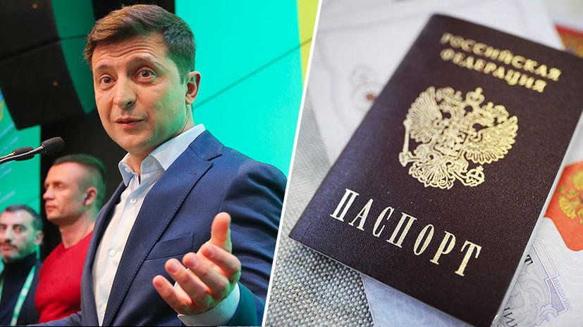«Креативный» подход: Зеленский пообещал ответить на решение о выдаче паспортов РФ жителям Донбасса