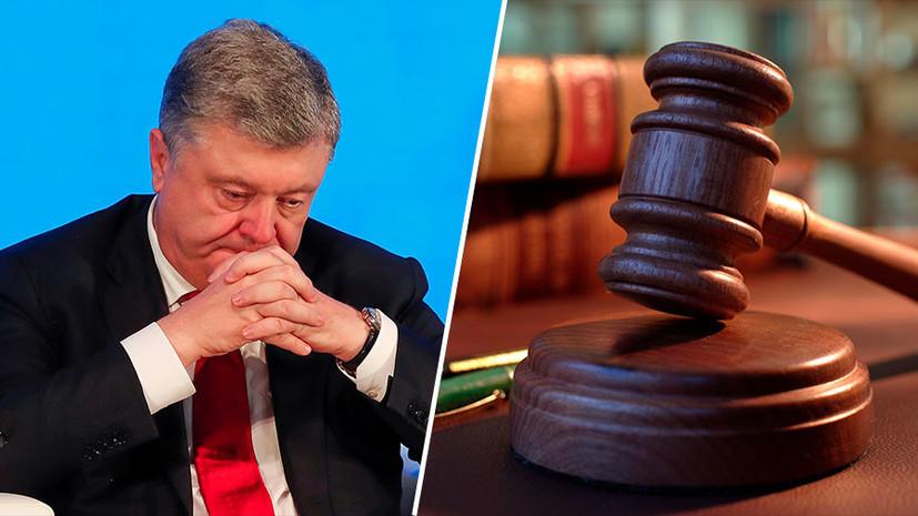 «Планомерное и системное преследование»: как группа специалистов будет добиваться привлечения к суду Петра Порошенко