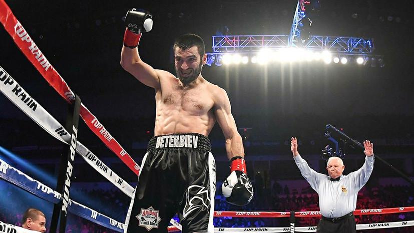Бетербиев нокаутировал Каладжича, защитив титул чемпиона мира по версии IBF