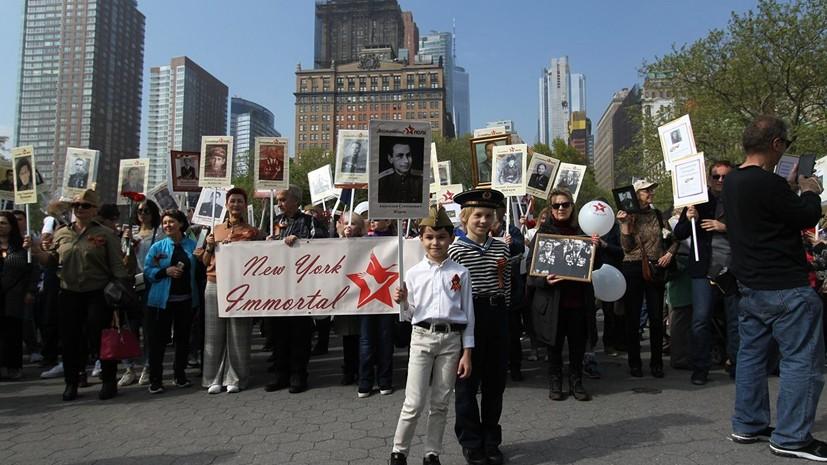 Акция «Бессмертный полк» прошла в Нью-Йорке