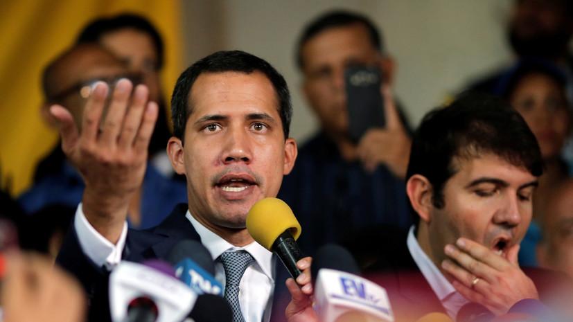 Эксперт оценил слова Гуаидо об ошибках при попытке свержения Мадуро