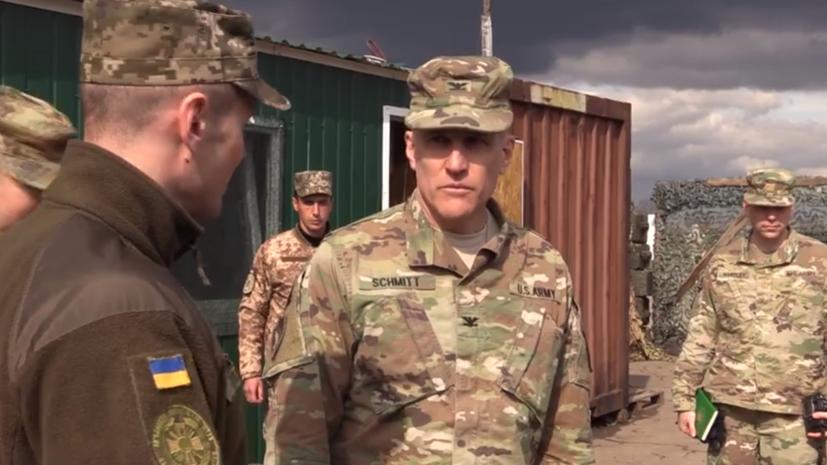 Американские дипломаты посетили Донбасс
