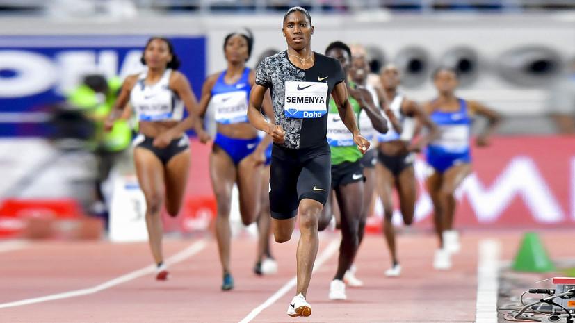«Нарушение этических норм»: Всемирная медицинская ассоциация не одобрила правило о снижении тестостерона у легкоатлеток