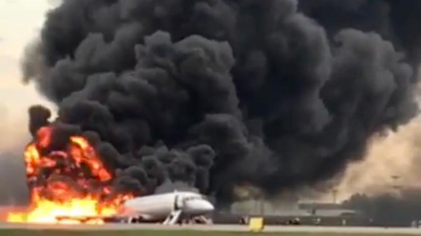 При возгорании самолёта в Шереметьеве пострадали пять человек