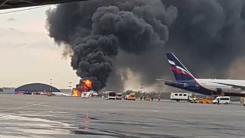 СК возбудил дело из-за возгорания самолёта в Шереметьеве