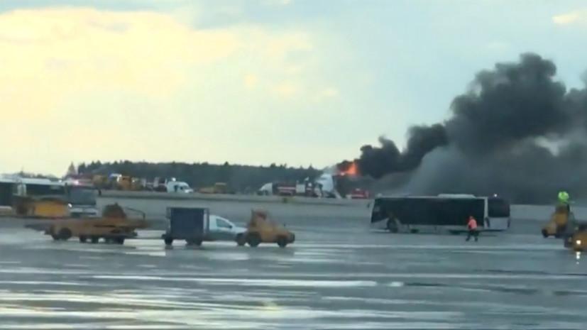 В Шереметьево горит самолёт