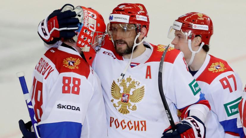 Победная концовка: сборная России обыграла Чехию в заключительном матче Евротура