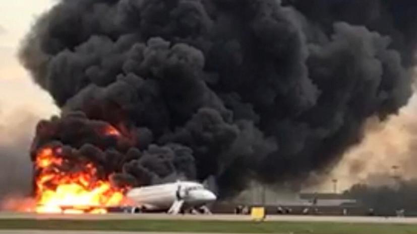 «Аэрофлот»: эвакуация людей из загоревшегося SSJ-100 заняла 55 секунд