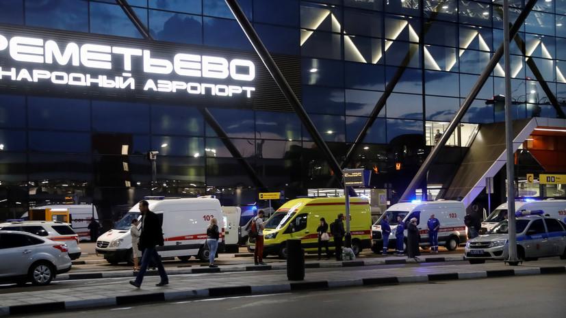 В НИИ Склифосовского поступили трое пострадавших при ЧП в Шереметьеве
