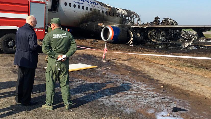 СК назвал версии катастрофы в аэропорту Шереметьево