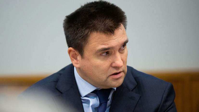 Климкин намерен предложить Зеленскому свою отставку